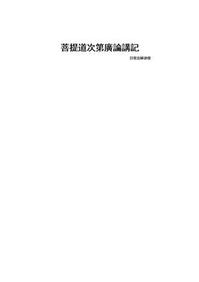 菩提道次第广论讲记(日常法师第1次讲授)繁体版.doc