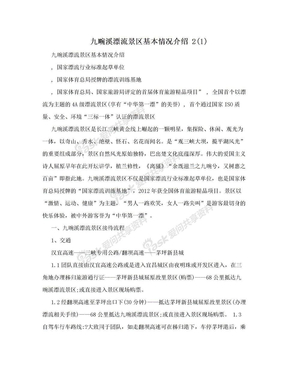 九畹溪漂流景区基本情况介绍 2(1).doc