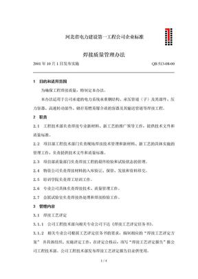08_焊接质量管理办法.doc