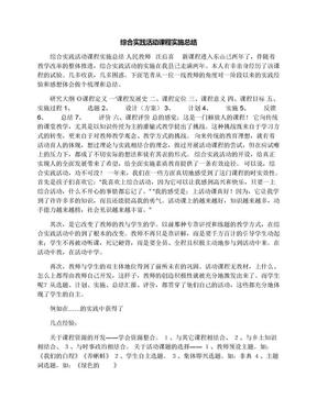 综合实践活动课程实施总结.docx