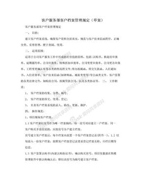 客户服务部客户档案管理规定(草案).doc