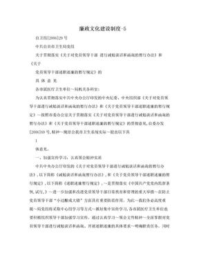 廉政文化建设制度-5.doc