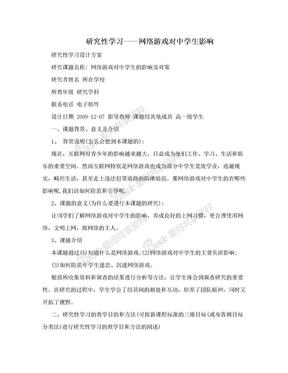 研究性学习——网络游戏对中学生影响.doc