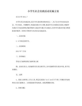 小学生社会实践活动实施方案.doc