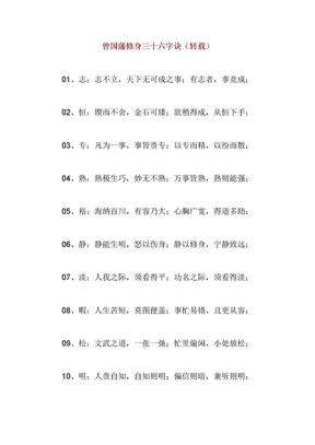 曾国藩修身三十六字诀(转载).doc
