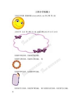 王村小学校报2.doc