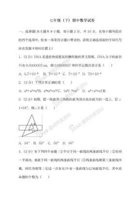 2019年最新江苏省七年级下期中模拟数学试卷(附答案解析).doc