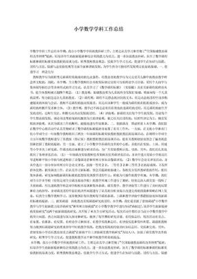 小学数学学科工作总结.doc