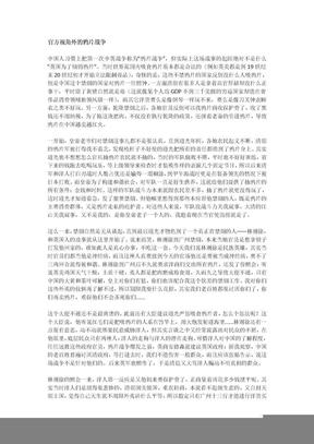 官方视角外的鸦片战争.doc