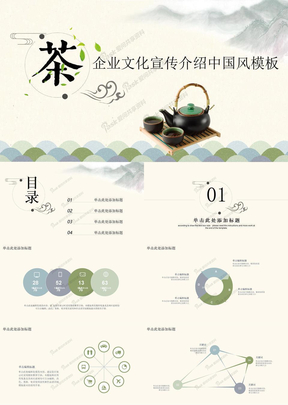 茶道中国风企业文化宣传介绍PPT模板