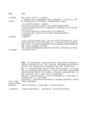 教育顾问_电话销售_话术.pdf