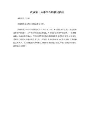 合唱社团解说词.doc