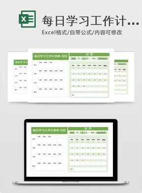 每日学习工作计划表-日历