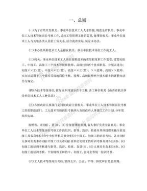 山西省机关事业单位工人技术等级岗位考核办法(晋人工字[2002]31号).doc