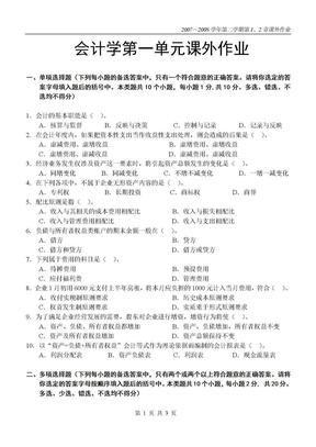 会计学1、2章课外作业.doc
