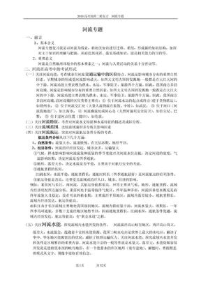 2010高考地理二轮复习河流专题教师版.doc