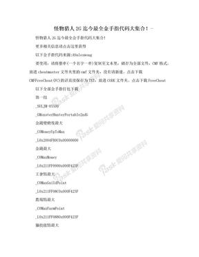 怪物猎人2G迄今最全金手指代码大集合!-.doc