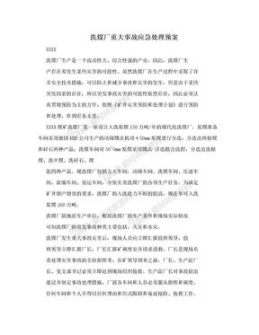 洗煤厂重大事故应急处理预案.doc