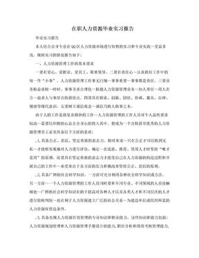 在职人力资源毕业实习报告.doc