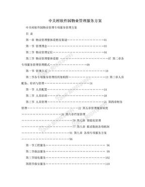中关村软件园物业管理服务方案.doc