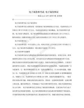 电子商务师考试 电子商务师证.doc