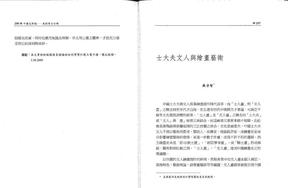 嚴守智·士大夫文人與繪畫藝術.pdf
