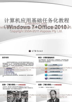 1-计算机应用基础任务化教程.ppt