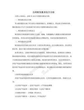 万科财务报表综合分析.doc