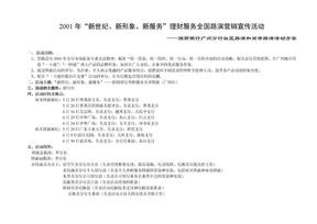 2001年广州招行路演活动方案.doc