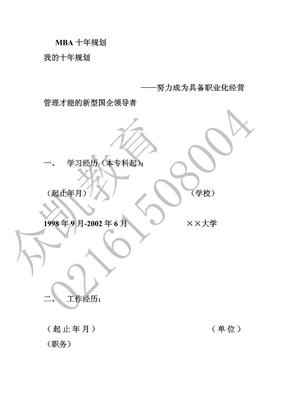 上海交通大学MBA十年规划.pdf