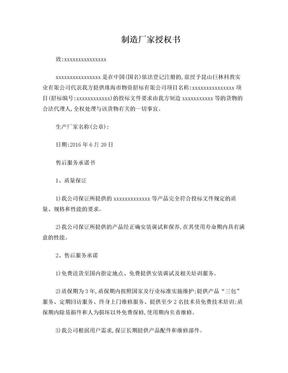 制造厂商授权书模板.doc