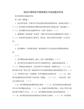 初高中教师化学教材教法考试试题及答案.doc