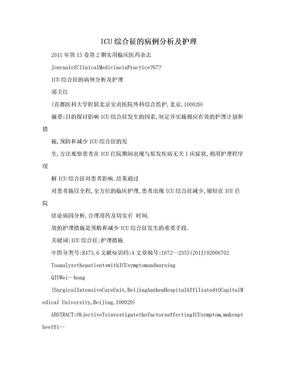 ICU综合征的病例分析及护理.doc