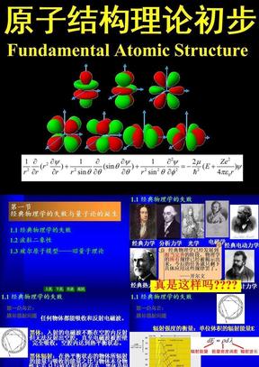 原子结构初步.ppt