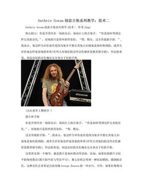 Guthrie Govan创意吉他系列教学:技术二.doc