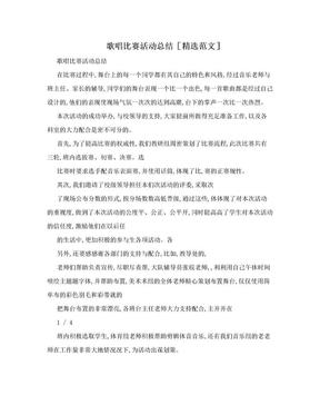 歌唱比赛活动总结[精选范文].doc