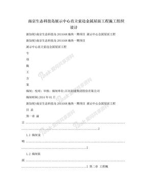南京生态科技岛展示中心直立索边金属屋面工程施工组织设计.doc