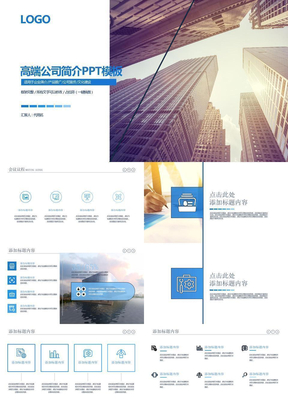 用于企业简介 产品推广 公司宣传 文化建设模板32p