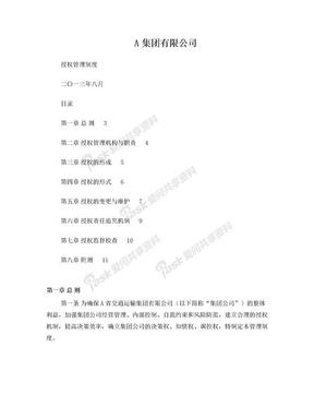集团有限公司授权管理制度.doc