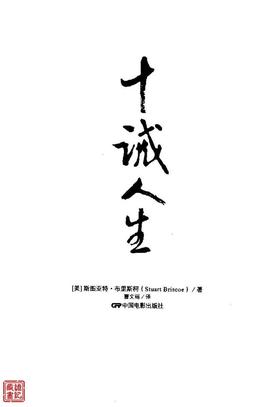 [十诫人生].(美).斯图亚特·布里斯柯.清晰扫描版.pdf