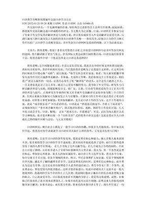 口译教学名师韩刚揭秘外交部口译学习方法.doc