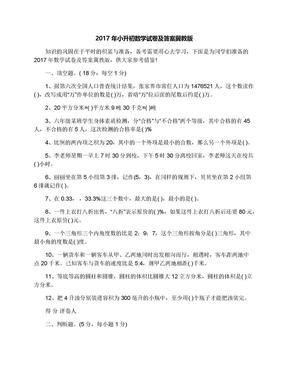 2017年小升初数学试卷及答案冀教版.docx