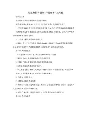 思道修简答题全-开卷必备-上大版.doc