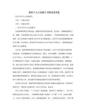 教师个人自述报告【精选资料】.doc