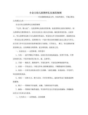 小金豆幼儿园教师礼仪规范细则.doc