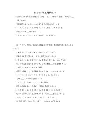 日语N1词汇测试练习.doc