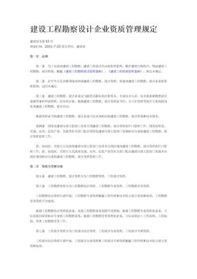建设工程勘察设计企业资质管理规定.doc