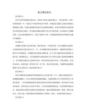 论文周记范文.doc