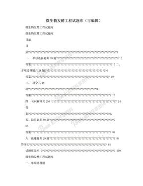 微生物发酵工程试题库(可编辑).doc