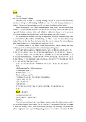 2010年12月六级真题答案.doc